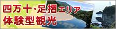 四万十・足摺エリア体験型観光(着地型観光・旅行)