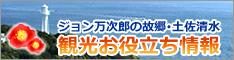 ジョン万次郎の故郷・土佐清水/観光お役立ち情報