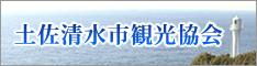 足摺岬・竜串・四万十川 (一社)土佐清水市観光協会公式ホームページ
