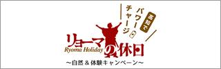 「リョーマの休日~自然&体験キャンペーン~」公式サイト | 高知県観光キャンペーン